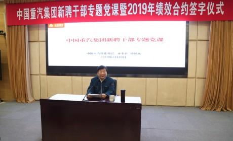 承受不了压力就不要当领导干部,谭旭光为中国重汽新聘领导干部讲专题党课
