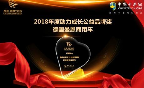 """积善暖人心,曼恩荣膺""""2018年度助力成长公益品牌奖"""""""