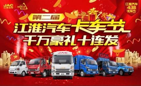 418江淮汽车卡车节 史上最强优惠来袭