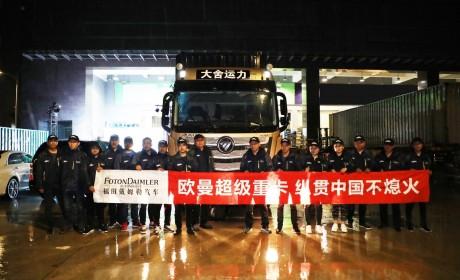 """综合路况百公里油耗仅30.15升  欧曼超级重卡""""纵贯中国不熄火""""挑战成功"""