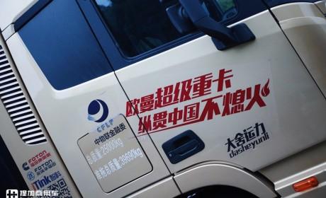 欧曼EST重卡的最真实油耗水平曝光:实车满载一口气跑了3500公里,平均30升出头