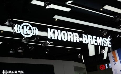智臻创享·共塑未来交通,克诺尔携最新产品和技术亮相上海车展