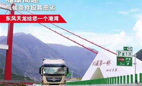 川藏线天堑二郎山首迎国内高端重卡平稳穿越