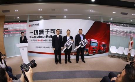 东风商用车用可靠为客户赢得顶级盈利能力