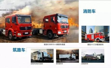 请注意!陕汽国六特种车已上线