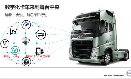 更贴合国内用户需求,为您解读沃尔沃卡车车队管理系统——任沃行的独特魅力