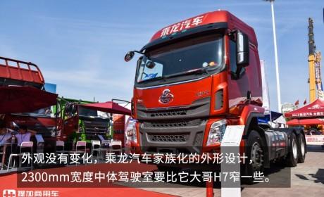 乘龙H5牵引车也有了国六车型,配460马力潍柴发动机,平地板驾驶室优势明显