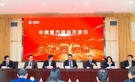 对外公布一系列改革成果,中国重汽举行媒体开放日主题活动