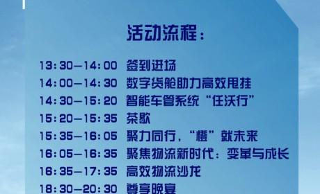 【直播预告】17日下午2点,沃尔沃卡车车队管理系统任沃行青岛站直播