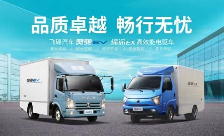 后补贴时代来临,飞碟汽车发布奥驰EV、缔途EX高效能电驱车