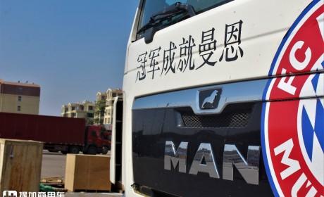 """曼恩商用车中国:年销量完成5000台,成就""""冠军曼恩"""",我们准备好了!"""