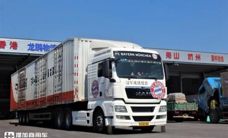 足球与卡车也能擦出火花?国内竟有一辆拜仁慕尼黑纪念版曼恩卡车
