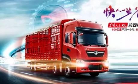 低油耗、高效率,东风天龙KL载货车就要来啦