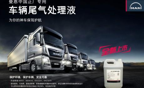 回归蓝天 环保当先,曼恩中国正厂专用车辆尾气处理液隆重上市