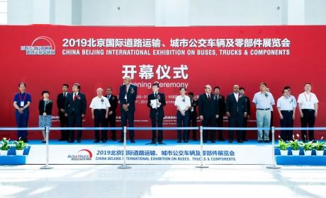 智慧引领绿色出行,2019道路运输车辆展在北京隆重举办
