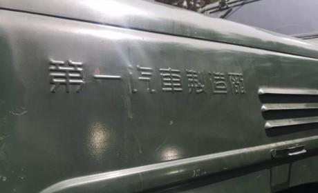新中国生产的第一辆汽车,你见过吗?