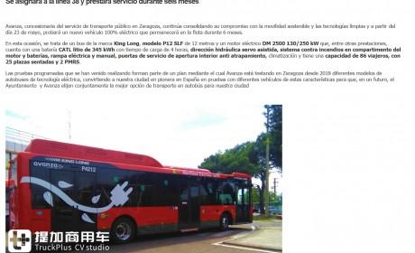 金龙全新电动公交P12登陆西班牙市场,小编带您上车体验
