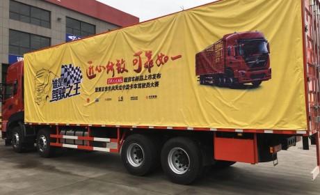 东风天龙KL载货车首发上市 助阵天龙哥盐城开战