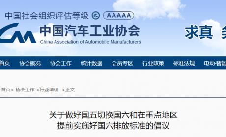 中汽协发表关于国六的倡议:提前实施国六不会影响国五车辆的正常使用!