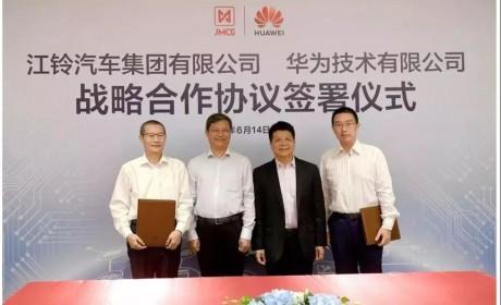 江铃集团与华为签署战略合作协议