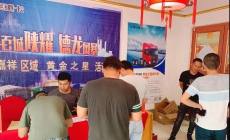 百城陕耀、德龙风暴,陕汽全国推广会火热进行
