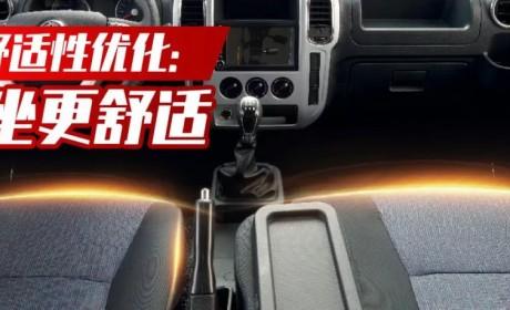 堪比乘用车,东风途逸国六b悄悄做了这8项优化