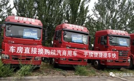 内蒙古、甘肃等地批量交车,为什么陕汽德轩3系燃气牵引车这么火?