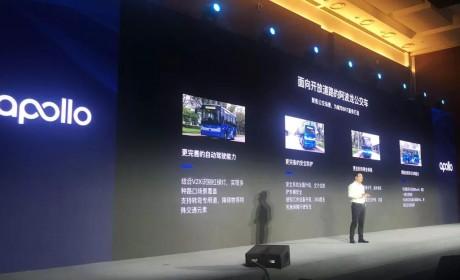 金龙阿波龙公交在百度AI开发者大会公布,自动驾驶公交来了!