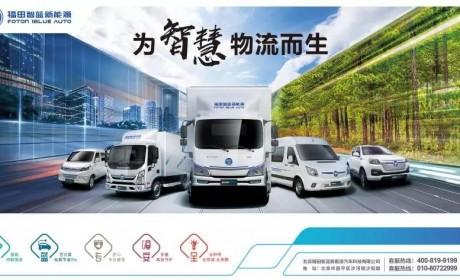 北京蓝天守卫者——福田智蓝新能源亮相中国(北京)国际电动车博览会