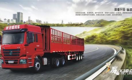 卡车司机想给家庭一份稳定的收入,就买陕汽德轩
