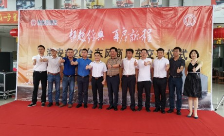 定义可靠服务新标准,东风商用车完成上海安鑫物流第二批车辆交付!