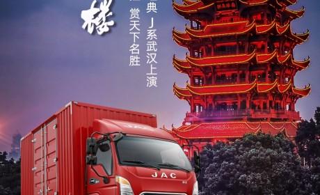 书写传奇新篇章,康铃J系7月18日武汉上市!