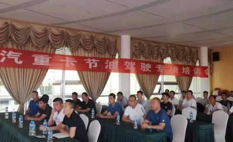 陕汽重卡专业驾驶培训,助力客户运营价值持续提升