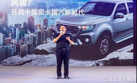 """2036年皮卡年需求量150万台 长城皮卡要成为""""民生""""车"""