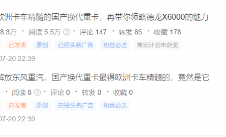 陕汽德龙X5000,560马力东风天龙KL引极大关注,提加一周好文推荐