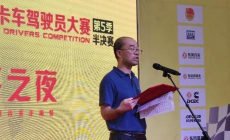 """""""出彩天龙哥•中国好司机""""襄阳赛区火热开赛"""