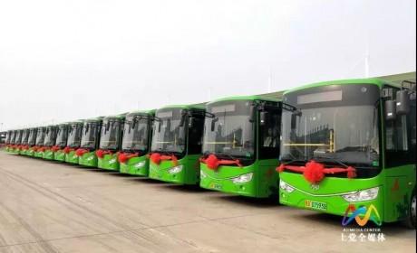 40台安凯G9纯电动公交车驶入山西,助力壶关县城乡公交一体化