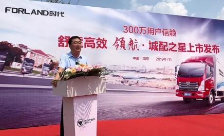 城配物流风向标——领航轻卡 · 城配之星在南京正式上市!