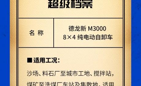 好车推荐—绿能先锋 德龙新M3000 8×4纯电动自卸车