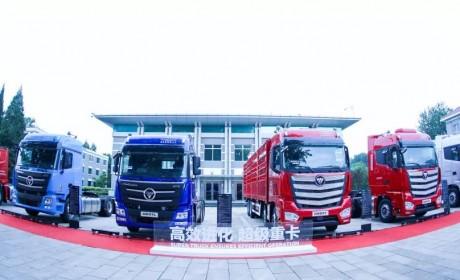 超级动力链全新升级,欧曼国六产品正式发布