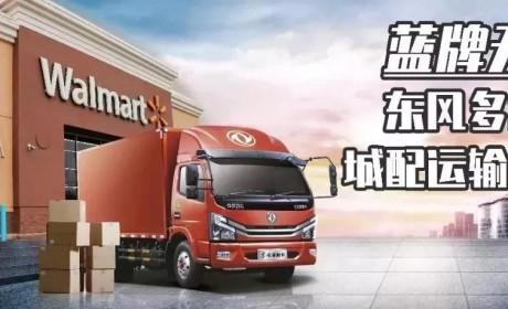 """""""懒人""""首选,东风多利卡城配运输专家厢式货车!"""