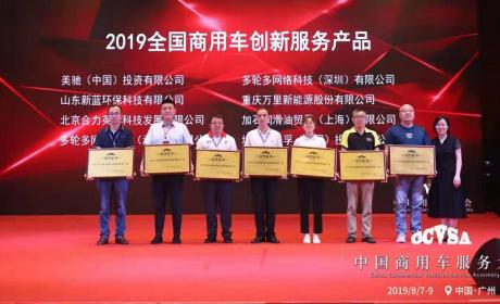 继往开来,携手共进——美驰中国参加首届中国商用车服务大会