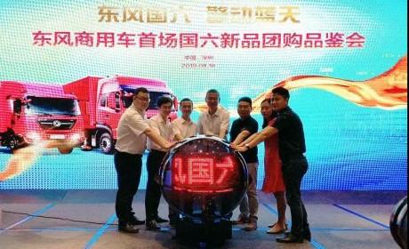 557辆国六东风车在深圳预售!东风康明斯热度高!