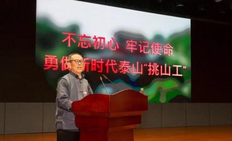 泰山挑山工在中国重汽主题教育读书班做专题报告