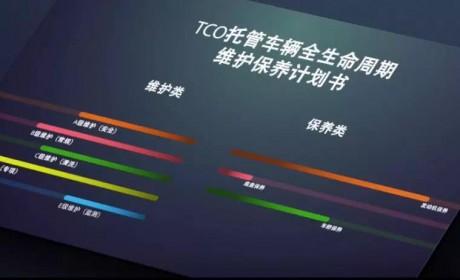 陕汽推出TCO托管服务,让客户运营无忧