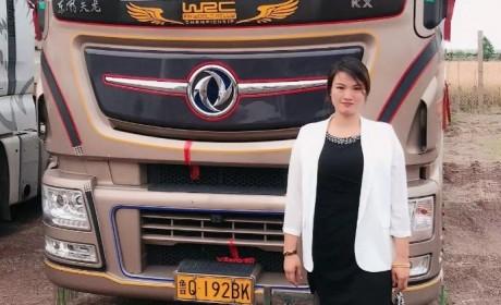 首位周明星车主张亚萍:选择东风天龙KX是一个永不后悔的决定