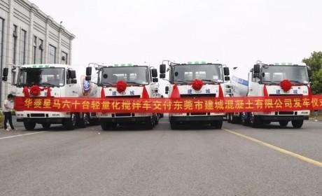实力受宠 60台华菱星马轻量化搅拌车再发往广东市场