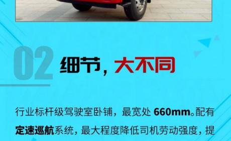 玉柴4EG 200马力发动机、配定速巡航系统,2019款德龙L3000载货车大有不同