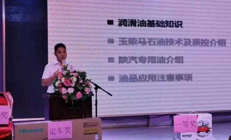 823桶 8台整车订单 陕汽商用车津京冀区域专用油上市发布会圆满成功