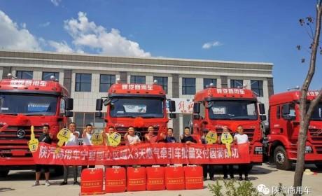 """""""节气王""""轩德3系天然气牵引车 在宁夏批量交付"""